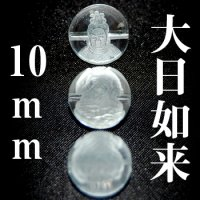 大日如来 水晶 10mm    品番: 3038