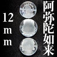阿弥陀如来 水晶 12mm    品番: 3023