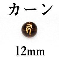 梵字(カーン) スモーキー(金) 12mm    品番: 3113