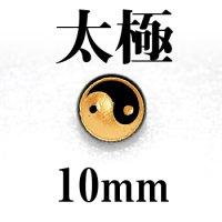 太極 オニキス(金) 10mm    品番: 3011