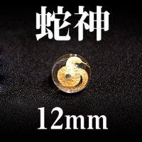 蛇神 水晶(金) 12mm    品番: 2970