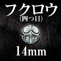 四つ目フクロウ 水晶 14mm    品番: 2824