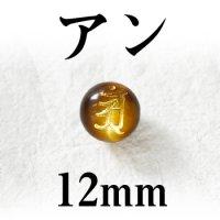 梵字(アン) タイガーアイ(金) 12mm    品番: 3098