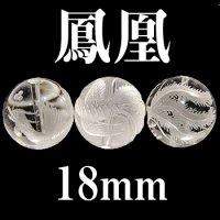 鳳凰 水晶 18mm    品番: 3073