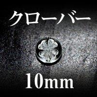 クローバー 水晶 10mm    品番: 2812