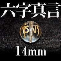 六字真言 水晶(金) 14mm    品番: 3088