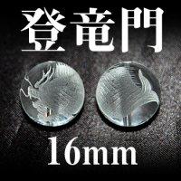 登竜門 水晶 16mm    品番: 3021