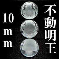 不動明王 水晶 10mm    品番: 3042