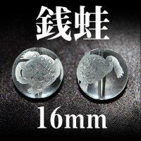 銭蛙 水晶 16mm    品番: 3005