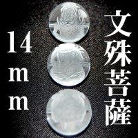 文殊菩薩 水晶 14mm    品番: 3052