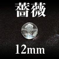 薔薇(横穴) 水晶 12mm    品番: 3217