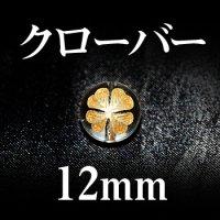 クローバー 水晶(金) 12mm    品番: 2811