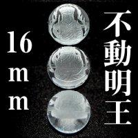 不動明王 水晶 16mm    品番: 3045