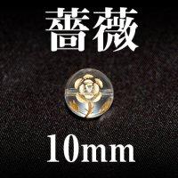薔薇(横穴) 水晶(金) 10mm    品番: 3214