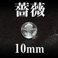 薔薇(横穴) 水晶 10mm    品番: 3216
