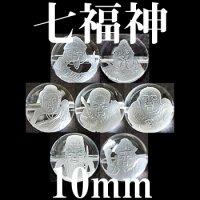 七福神 水晶 10mm 7種セット    品番: 2965