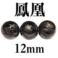 鳳凰 オニキス 12mm    品番: 3062