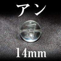 梵字(アン) 水晶 14mm    品番: 3106