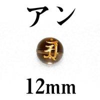 梵字(アン) スモーキー(金) 12mm    品番: 3096