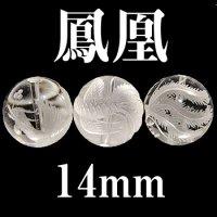 鳳凰 水晶 14mm    品番: 3071