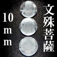 文殊菩薩 水晶 10mm    品番: 3050