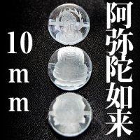 阿弥陀如来 水晶 10mm    品番: 3022