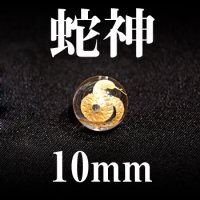 蛇神 水晶(金) 10mm    品番: 2969