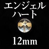 エンジェルハート 水晶(金) 12mm    品番: 2807