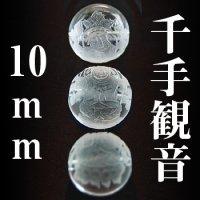 千手観音 水晶 10mm    品番: 3034
