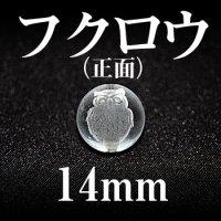フクロウ 正面 水晶 14mm(縦穴のみ)    品番: 2820
