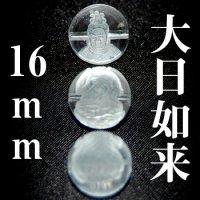 大日如来 水晶 16mm    品番: 3041