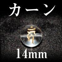 梵字(カーン) 水晶(金) 14mm    品番: 3118