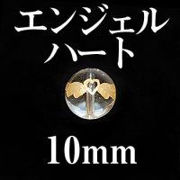エンジェルハート 水晶(金) 10mm    品番: 2806