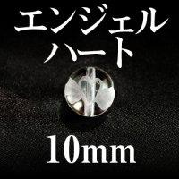 エンジェルハート 水晶 10mm    品番: 2808