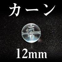 梵字(カーン) 水晶 12mm    品番: 3122