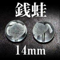 銭蛙 水晶 14mm    品番: 3004