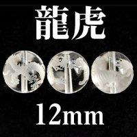 龍虎 水晶 12mm    品番: 3079
