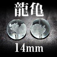 龍亀 水晶 14mm    品番: 3077