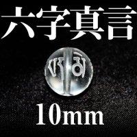 六字真言 水晶 10mm    品番: 3089