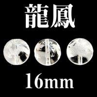龍鳳 水晶 16mm    品番: 3085