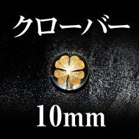 クローバー 水晶(金) 10mm    品番: 2810