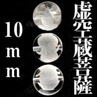 虚空蔵菩薩 水晶 10mm    品番: 3026