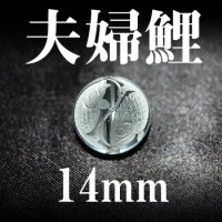 夫婦鯉 水晶 14mm    品番: 3056