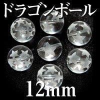 カービング 星彫り 一つ星から七つ星 水晶 12mm 7種セット    品番: 2816