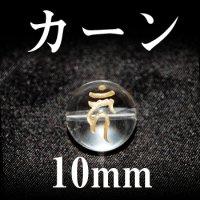 梵字(カーン) 水晶(金) 10mm    品番: 3116