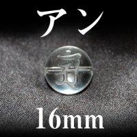 梵字(アン) 水晶 16mm    品番: 3107