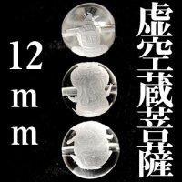 虚空蔵菩薩 水晶 12mm    品番: 3027