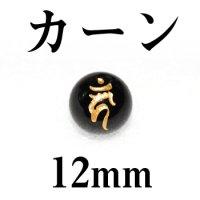 梵字(カーン) オニキス(金) 12mm    品番: 3109