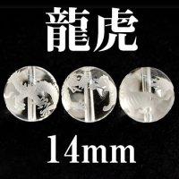 龍虎 水晶 14mm    品番: 3080