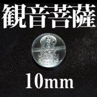 観音菩薩 水晶 10mm    品番: 2849